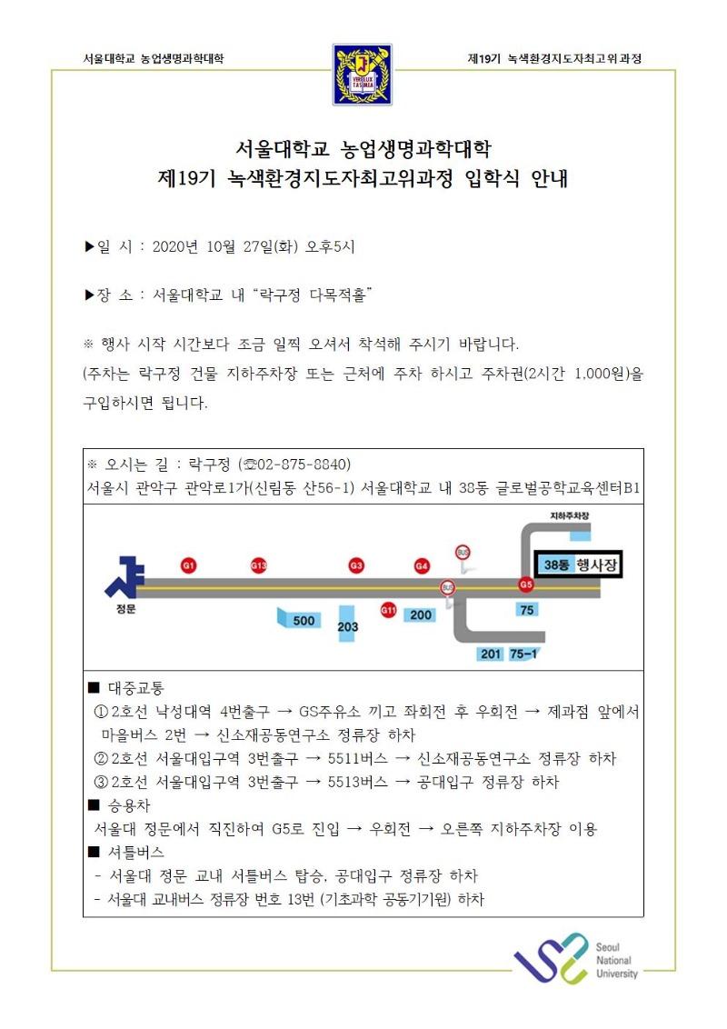 GELP19입학식안내.jpg
